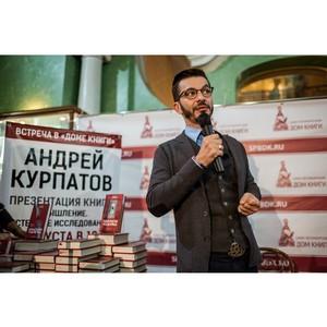 В «Санкт-Петербургском Доме Книги» прошла встреча с Андреем Курпатовым