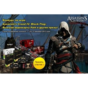 ������� �� ����� ��� Assassin�s Creed. ������� ���������� Palit � ������ �����!