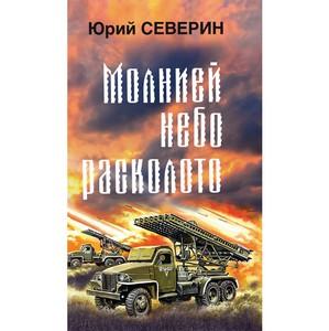 """Галерия"" выпустилa книгу Ю.Д.Северина «Молнией небо расколото»"