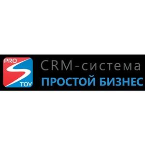 CRM «Простой бизнес» подводит итоги года и дарит новогодние скидки