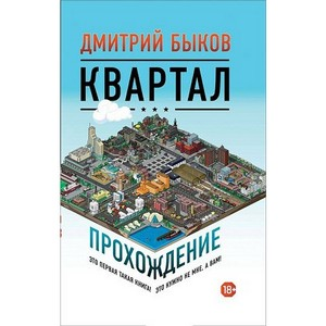 Презентация книги писателя Дмитрия Быкова «Квартал»