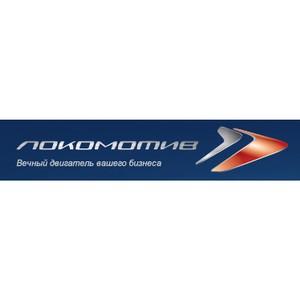 Компания «Локомотив» открыла офис в Москве