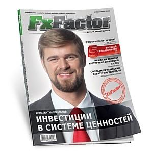 Вышел октябрьский номер финансово-аналитического издания FxFactor