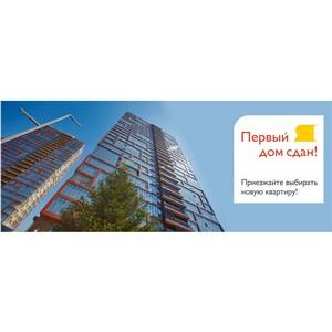 Сдан первый дом в составе микрорайона «Ясный берег», Новосибирск