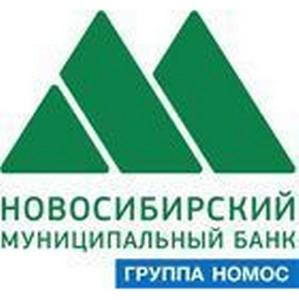 Новосибирский Муниципальный банк развивает традиции социальной ответственности бизнеса