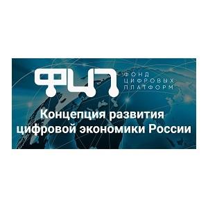 Все в будущее! А мы? Россия - стратегия 2017-2025