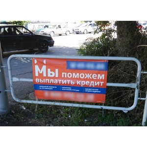 Челябинские активисты ОНФ подвели итоги мониторинга сомнительной финансовой рекламы