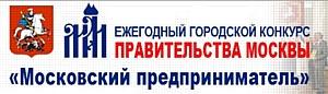 «Баскин Роббинс» в числе «Лидеров промышленности города Москвы»