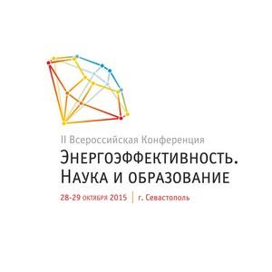 """Подведены итоги второй Всероссийской конференции """"Энергоэффективность. Наука и образование"""""""