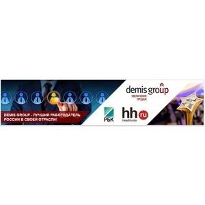 Demis Group в Топ-35 лучших работодателей страны