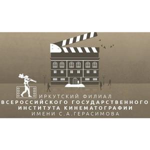 """Иркутский филиал ВГИК и фестиваль """"Сталкер"""""""