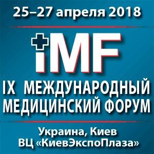 IX международный медицинский форум «Инновации в медицине - здоровье нации»