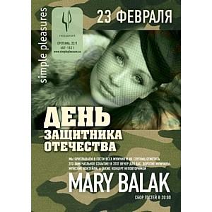 Simple Pleasures: 23 февраля с Mary Balak