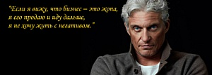 Олег Тиньков - цитаты
