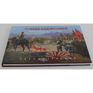Военно-мемориальная компания: В Китае вспомнят об общей Победе