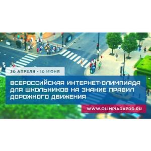 Минобразования проведет олимпиаду на знание правил дорожного движения