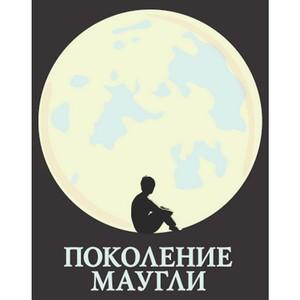 Новосибирск выиграл «Битву регионов» и примет спектакль «Поколение Маугли»