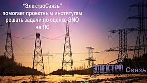 """""""ЭлектроСвязь"""" проводит обследование ЭМО и испытания на электромагнитную совместимость на ПС"""