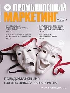 Анонс журнала «Промышленный маркетинг», № 3, 2013