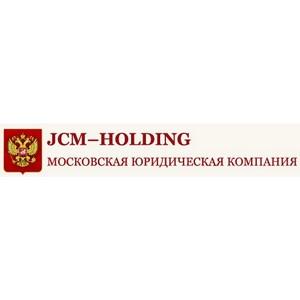 Московская юридическая компания JCM-Holding дает советы по сопровождению сделок с недвижимостью
