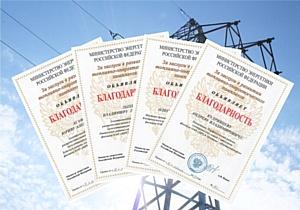Минэнерго благодарит костромских энергетиков МРСК Центра.