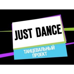 A-One Hip-hop Music Channel дает старт танцевальному проекту Just Dance