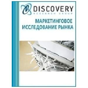 Анализ рынка услуг по уничтожению документов (в том числе конфиденциальных) в Москве и МО