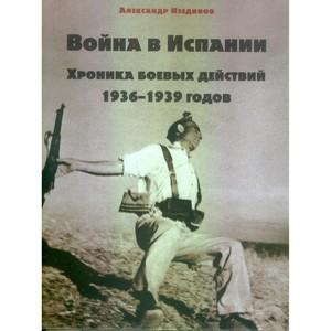 Галерия выпустила уникальную монографию «Война в Испании. Хроника боевых действий 1936-1939 годов»