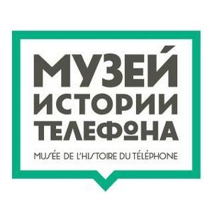 Технополис Москва - новое место экспонирования коллекции Музея Истории Телефона