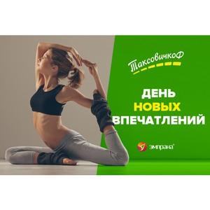 «ТаксовичкоФ» дарит яркие впечатления