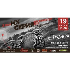 19 августа в Рязани — 2 этап по супер кантри-кроссу. MX серия Red Wings Cup 2017
