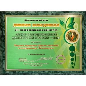Тюменьэнерго - обладатель звания «Лидер природоохранной деятельности в России»