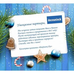 Концерн Deceuninck поздравляет с Новым Годом