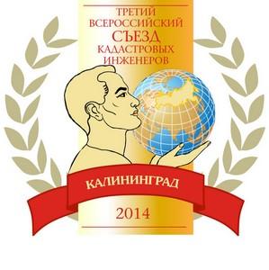 Пленарное заседание III Всероссийского съезда кадастровых инженеров проходит в Калининграде