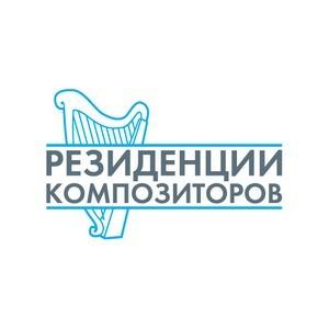В клубном квартале «Резиденции композиторов» закончены работы первого этапа строительства