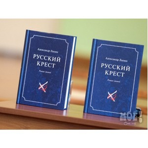 """Роман Александра Лапина """"Русский крест"""" поможет европейцам понять Россию."""