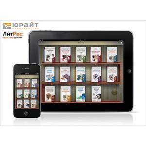 Электронные книги издательства «Юрайт» стали доступны в интернет-магазине «ЛитРес»