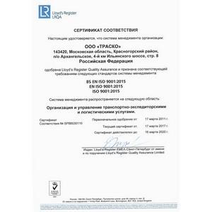 """Транспортная компания """"Траско"""" подтвердила статус надежного перевозчика"""