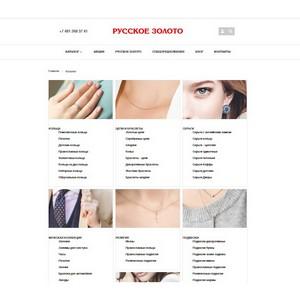 """Компания """"Русское золото"""" представила новый сайт"""