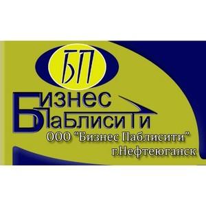 Руководство ООО Бизнес паблисити посетило конференцию по актуальной экономической ситуации в России