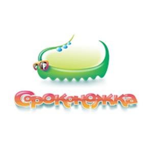 «Сороконожка» помогла обеспечить обувью детский дом