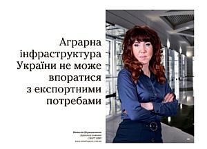 Аграрная инфраструктура Украины не может справиться с экспортными потребностями