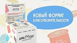 """""""Дари еду!"""" - старт нового благотворительного проекта в Москве."""