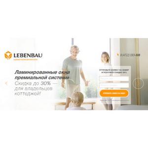 Компания Lebenbau №1 по качеству консультирования в ЦФО