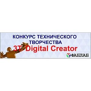 Полным ходом идет прием заявок на конкурс «3Т - Digital Creator»