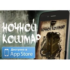 Интерактивные книги про Шерлока Холмса и Кошмар для iOS  от Byook и iRevolution