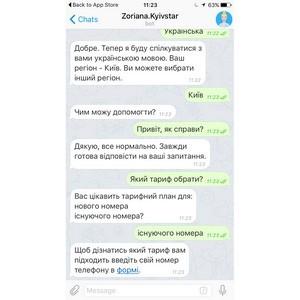 Зоряна теперь в Telegram