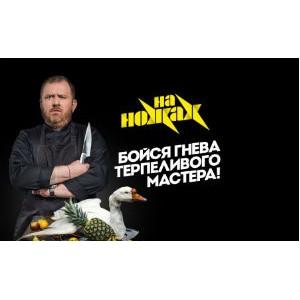 Нижегородские рестораны постигают высокие стандарты сервиса вместе с телеканалом «Пятница»