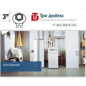 Приборы системы отопления и сантехника от магазина Три Дюйма