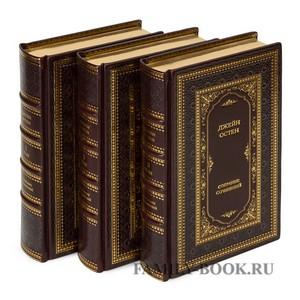Джейн Остин. Собрание сочинений в 3 томах